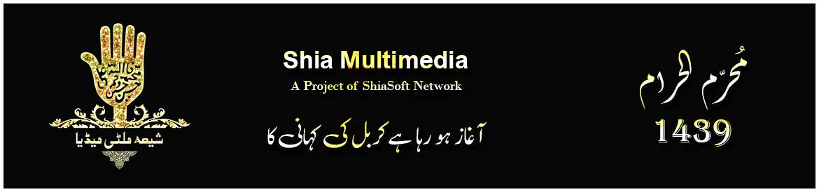 Shia Multimedia